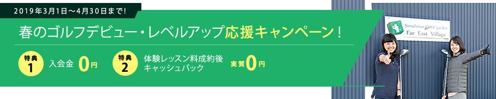 春のゴルフデビュー・レベルアップ応援キャンペーン!