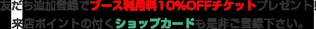 友だち追加登録で500円OFFチケットプレゼント!来店ポイントの付くショップカードも是非ご登録下さい。
