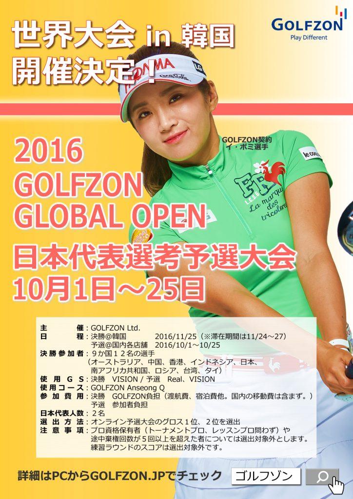 golfzon%e4%b8%96%e7%95%8c%e5%a4%a7%e4%bc%9a